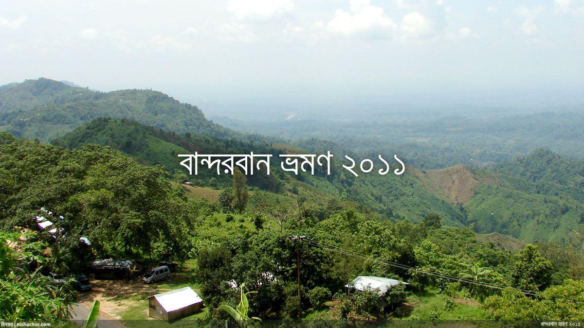 বান্দরবান ভ্রমণ ২০১১ - নিশাচর