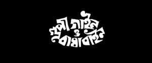"""১৯৬৮ খ্রিস্টাব্দের """"গুপী গাইন ও বাঘা বাইন"""" চলচ্চিত্রের জন্য ক্যালিগ্রাফি [উৎস: http://blog.rarh.in]"""