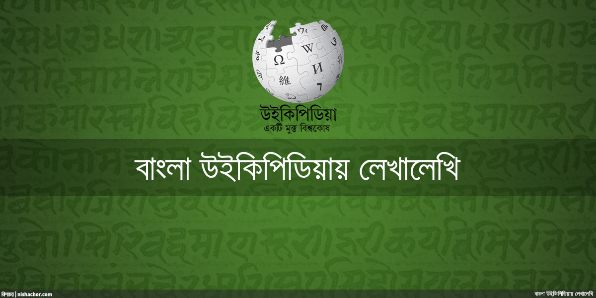 বাংলা উইকিপিডিয়ায় লেখালেখি