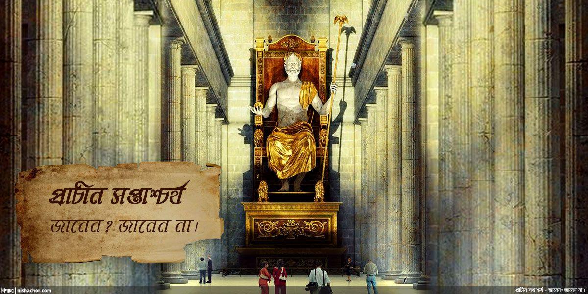 প্রাচীন সপ্তমাশ্চর্য - নিশাচর