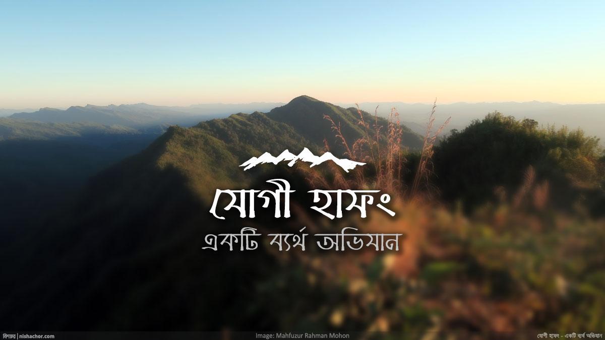 যোগী হাফং - একটি ব্যর্থ অভিযান - নিশাচর